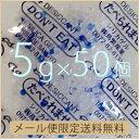 【送料無料】5gシリカゲル×50個  業務用乾燥剤