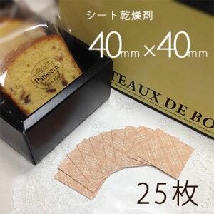 【送料無料】シート乾燥剤×25枚40×40/業務用乾燥剤(薄型)