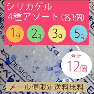 【送料無料】シリカゲル4種アソート合計12個/業務用乾燥剤