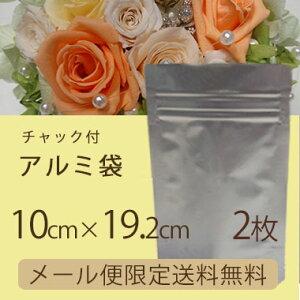 【送料無料】チャック付アルミ袋スタンドタイプ(ALUMI10)×2枚業務用資材/10cm×19.2cm