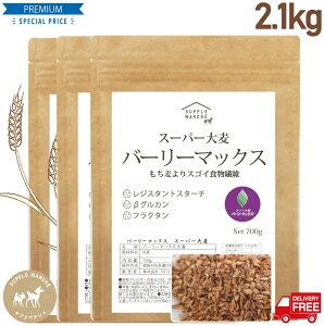 スーパー大麦 バーリーマックス 2.1kg(700g×3袋) 食物繊維がもち麦の2倍 レジスタントスターチ 大麦 もち麦 玄麦 腸活 雑穀 はと麦 オーツ麦 糖質制限 デキストリン 糖質カット 糖質オフ 糖質