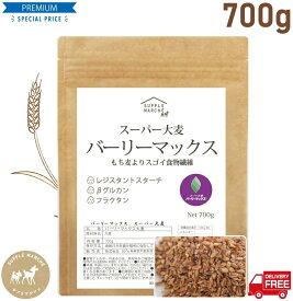 スーパー大麦 バーリーマックス 700g 食物繊維がもち麦の2倍 レジスタントスターチ 大麦 もち麦 玄麦 腸活 雑穀 はと麦 オーツ麦 糖質制限 デキストリン 糖質カット 糖質オフ 糖質制限 低糖質 水溶性 不溶性