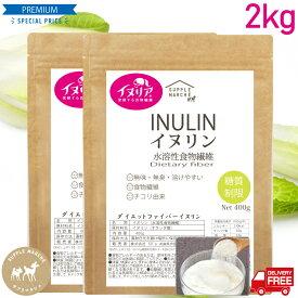 イヌリン 2kg(1kg×2袋) 帝人イヌリア100%使用 水溶性食物繊維 顆粒 オランダ産 チコリ由来 無添加・無保存料 デキストリン 賞味期限6ヶ月以上