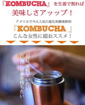 海外で大人気!送料無料200g40杯コンブチャエンザイムパウダーダイエット菌活美容酵素クレンズクレンズライフ酵素コンブチャコンブチャクレンズkombucha