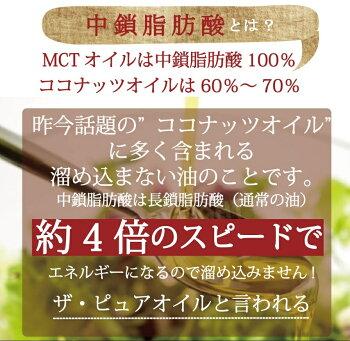 MCTオイルプレミアム4本1800g(450g×4本)送料無料超お徳用中鎖脂肪酸100%ケトン体無味無臭ココナッツオイルMTCmctmtc食用油ダイエットエイジングケアケトジェニック糖質制限バターコーヒー