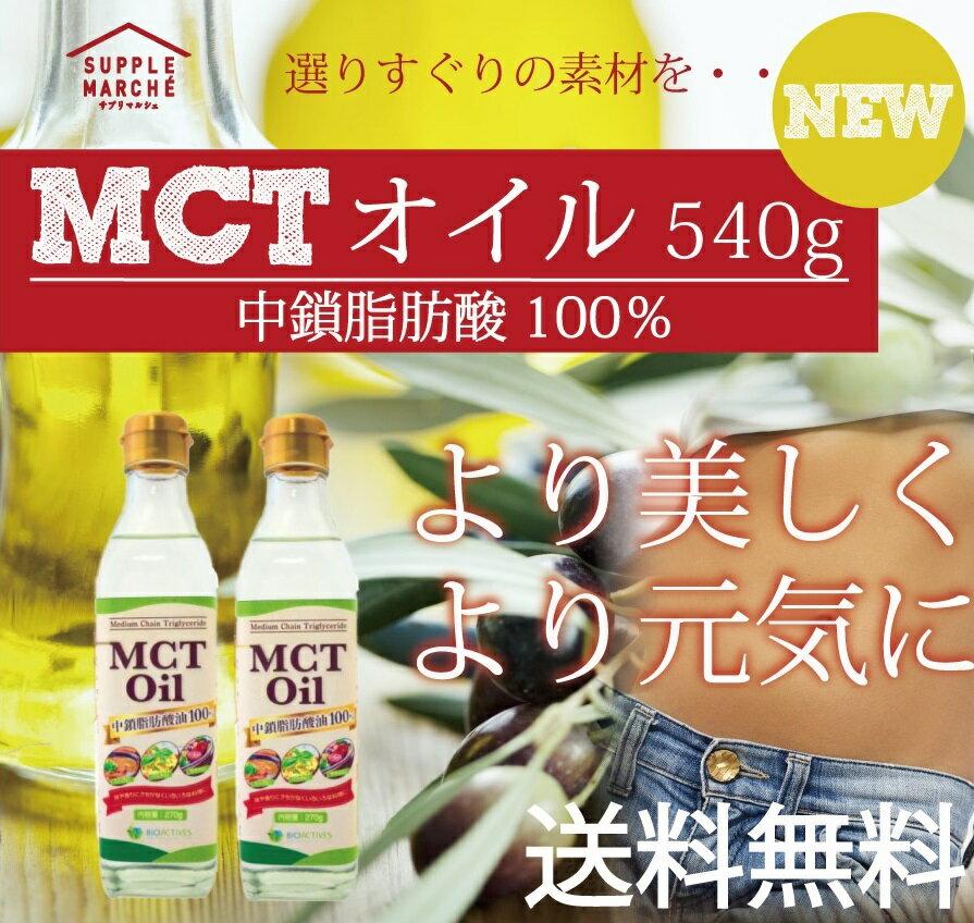 MCTオイル 270g×2本 超お徳用 中鎖脂肪酸100% ケトン体 無味無臭 ココナッツオイル MTC 食用油 ダイエット エイジングケア ケトジェニック 糖質制限 mtc mtcオイル