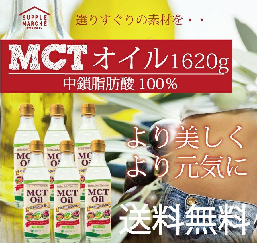 MCTオイル 270g×6本 超お徳用 中鎖脂肪酸100% ケトン体 9/25までポイント5倍★無味無臭 ココナッツオイル MTC 食用油 ダイエット エイジングケア ケトジェニック 糖質制限 mtc mtcオイル