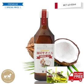 MCTオイル1本 プレミアム 送料無料 お徳用450g 中鎖脂肪酸100% ケトン体 無味無臭 ココナッツオイル MTC mct mtc oil 食用油 ダイエット エイジングケア ケトジェニック 糖質制限 健康 バターコーヒー シリコンバレー式
