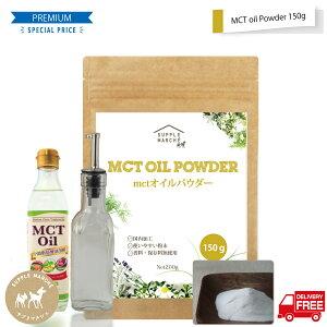 MCTオイルパウダー 150g 中鎖脂肪酸100% ケトン体 無味無臭 ココナッツオイル MTC 食用油 ダイエット エイジングケア ケトジェニック 糖質制限 賞味期限約2年