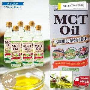 MCTオイル 270g×6本 超お徳用 中鎖脂肪酸100% ケトン体 無味無臭 ココナッツオイル MTC 食用油 ダイエット エイジングケア ケトジェニック 糖質制限 mtc mtcオイル