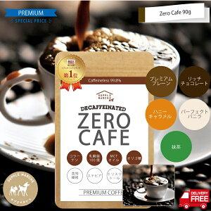 ダイエットコーヒー バターコーヒー5種の新フレーバー アイスコーヒー インスタント 90g(約30杯) デカフェ コーヒー  バターコーヒー ゼロカフェ カフェインレス MCTオイル 乳酸菌 シリ
