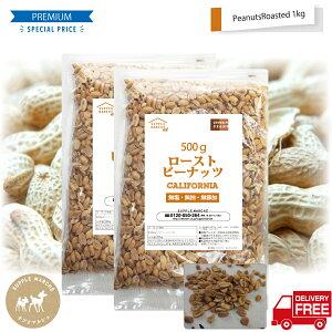 ピーナッツロースト 1kg( 500g×2袋) プラチナ素焼き 無添加 無塩 無油 ノンオイル ジッパー袋 peanuts ナッツ NUTS 落花生 ポイント消化