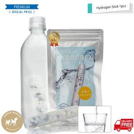 水素のスティック1本入180L用(約3ヵ月) 1日2L 3ヵ月使用可能 送料無料 水素水  水素水 スティック 水素水 お試し サプリマルシェ 水素生成器