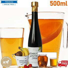 コンブチャ 濃〜いコンブチャエンザイムドリンク 500ml1本 海外で大人気! 送料無料 生酵素 ダイエット 酵素 クレンズ クレンズライフ コンブチャクレンズ kombucha 生サプリ サプリ パウダー 日本
