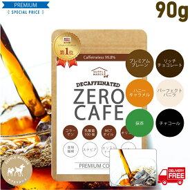 チャコールタイプ新登場 バターコーヒー ダルゴナコーヒー インスタント 6種の新フレーバー90g(約30杯) デカフェ アイスコーヒー ダイエットコーヒー  ゼロカフェ カフェインレス MCTオイル 乳酸菌 ダイエット