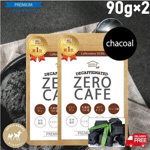 【お徳用2個セット 20%OFF】チャコールクレンズ バターコーヒー ダルゴナコーヒー インスタント 90g(約30杯) デカフェ アイスコーヒー ダイエットコーヒー  ゼロカフェ カフェインレス MCTオイ