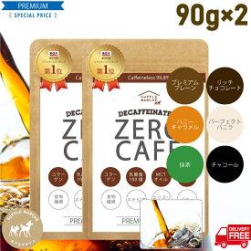 【お徳用22個セット 30%OFF】チャコールタイプ新登場 バターコーヒー ダルゴナコーヒー インスタント 6種の新フレーバー90g(約30杯) デカフェ アイスコーヒー ダイエットコーヒー カフェインレス MCTオイル 乳酸菌 ダイエット