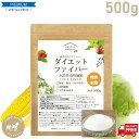 難消化性デキストリン500g(微粉末タイプ) 【日本社製国内加工 糖質制限 送料無料】ダイエットファイバー水溶性食物…