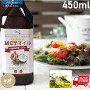 プレミアムMCTオイル1本 送料無料 お徳用450g 中鎖脂肪酸100% ケトン体 無味無臭 ココナッツオイル MTC mct mtc ダイ…