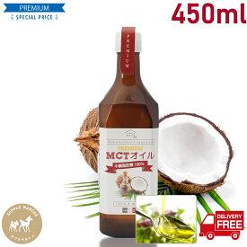 MCTオイル1本 プレミアム 送料無料 お徳用450g 中鎖脂肪酸100% ケトン体 無味無臭 ココナッツオイル MTC mct mtc oil 食用油 ダイエット エイジングケア ケトジェニック 糖質制限 健康 バターコーヒー