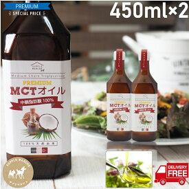 MCTオイル プレミアム 2本送料無料 900g(450g×2本) お徳用 中鎖脂肪酸100% 無味無臭 ココナッツオイル MTC mct mtc oil 食用油 ダイエット エイジングケア ケトン体 ケトジェニック 糖質制限 バターコーヒー