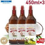 MTCオイル270g×2本超お徳用中鎖脂肪酸100%