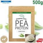 ピープロテインボタニカル500g純度100%ビーガン仕様に無添加えんどう豆プロテインノンフレーバービーガンアミノ酸スコア100送料無料ダイエット美容健康たんぱく質タンパク質女性