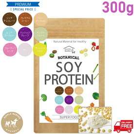 プロテイン 誰でも美味しく飲めるボタニカル ソイプロテイン 300g(非遺伝子組替) 選べる9種類の味 大豆プロテイン 7種のビタミン コラーゲン 乳酸菌 酵素パウダー 送料無料 ダイエット 美容 健康 女性