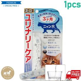 ペットサプリ 容器がプラにパワーアップ 3ヵ月使用可能 魔法のスティック ユリナリーケア1本セット 猫専用 ペット ネコ 軟水 水素水