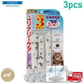 ペットサプリ 容器がプラにパワーアップ お徳用3本セット 魔法のスティック ユリナリーケア 猫専用 ペット ネコ 軟水 水素水
