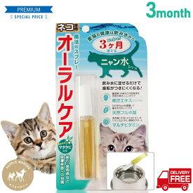 ペットサプリ 魔法のスプレー オーラルケア 猫専用 口臭 ペット ネコ