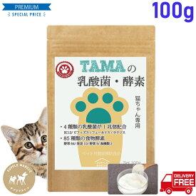 ペットサプリ 100g 最高の乳酸菌数3兆3500億個と85種類の酵素 乳酸菌プレミアム乳酸菌 酵素『TAMAの乳酸菌 酵素』送料無料 ペット 健康 ペット 長生き サプリ サプリメント 猫