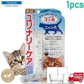 ペットサプリ 容器がプラにパワーアップ 3ヵ月使用可能 魔法のスティック ユリナリーケア1本セット 猫専用 ペット ネコ 泌尿器系 軟水 水素水