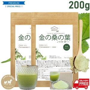 国産 金の桑の葉パウダー 200g(100g×2袋)桑の葉 無添加・無着色・無保存料 粉末