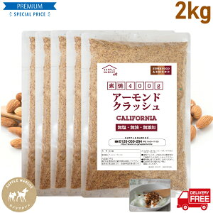 アーモンドクラッシュ ほぼ粉末 素焼き 2kg(400g×5) 粉砕加工 メール便 通常翌日発送 プラチナ素焼き 無添加 無塩 無油 ノンオイル ジッパー袋 ARMOND ナッツ NUTS ビタミンE