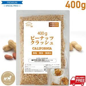 ピーナッツクラッシュ 400g 粉砕加工 プラチナ素焼き 無添加 無塩 無油 ノンオイル ジッパー袋 peanuts ナッツ NUTS 落花生