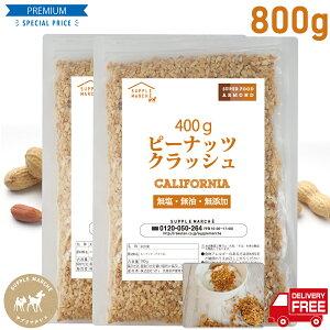 ピーナッツクラッシュ 800g( 400g×2袋) 粉砕加工 プラチナ素焼き 無添加 無塩 無油 ノンオイル ジッパー袋 peanuts ナッツ NUTS 落花生 ポイント消化