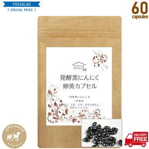 発酵黒にんにく 卵黄 サプリ 60粒 青森県産福地ホワイト六片  サプリ サプリメント
