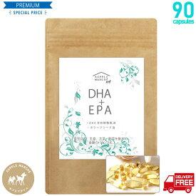 濃DHA EPA オメガ3脂肪酸 α-リノレン酸 90粒 ネコポス 送料無料 サプリメント ドコサヘキサヘン酸 dha epa 魚 サプリ サプリメント