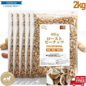 ピーナッツロースト2kg(400g×5袋) プラチナ素焼き 無添加 無塩 無油 ノンオイル ジッパー袋 peanuts ナッツ NUTS 落花生 ポイント消化