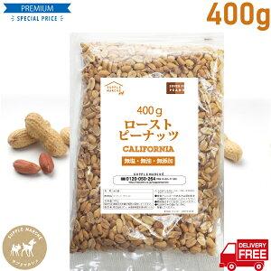 ピーナッツロースト 400g プラチナ素焼き 無添加 無塩 無油 ノンオイル ジッパー袋 peanuts ナッツ NUTS 落花生 ポイント消化