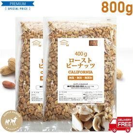 ピーナッツロースト 800g(400g×2袋) プラチナ素焼き 無添加 無塩 無油 ノンオイル ジッパー袋 peanuts ナッツ NUTS 落花生 ポイント消化