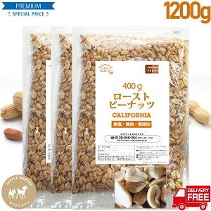 ピーナッツロースト1200g(400g×3袋) プラチナ素焼き 無添加 無塩 無油 ノンオイル ジッパー袋 peanuts ナッツ NUTS 落花生 ポイント消化