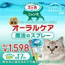 魔法のスプレー オーラルケア 猫専用 532P15May16 10P09Jul16