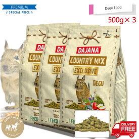 デグー専用オーガニックフード1.5kg(500g×3袋)低脂肪低糖質レシピで肥満や糖尿病を予防します。デグーに最適なオーガニックフード。小動物
