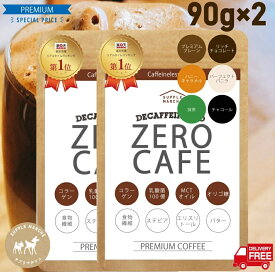【お徳用2個セット20%off】 チャコールタイプ新登場 バターコーヒー ダルゴナコーヒー インスタント 6種の新フレーバー90g(約30杯) デカフェ アイスコーヒー ダイエットコーヒー カフェインレス MCTオイル 乳酸菌 ダイエット