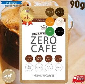 チャコールタイプ新登場 ダイエットコーヒー バターコーヒーダルゴナコーヒー 6種の新フレーバー アイスコーヒー インスタント 90g(約30杯) デカフェ コーヒー  ゼロカフェ カフェインレス MCTオイル 乳酸菌