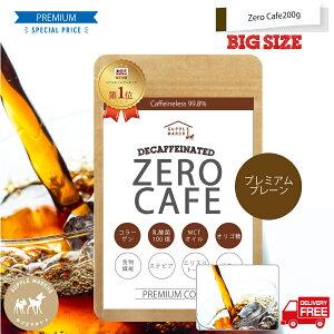 バターコーヒー インスタント ビッグサイズ 200g(約60杯) デカフェ アイスコーヒー ダイエットコーヒー  ゼロカフェ カフェインレス MCTオイル 乳酸菌 ダイエット シリコンバレー式