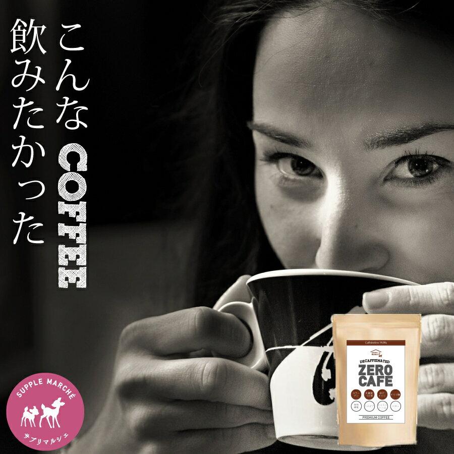 バターコーヒー インスタント デカフェ コーヒー ダイエットコーヒー 90g(約30杯) ゼロカフェ カフェインレス MCTオイル 乳酸菌 コラーゲン オリゴ糖 ダイエット シリコンバレー式