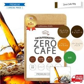 バターコーヒー インスタント 5種の新フレーバー90g(約30杯) デカフェ アイスコーヒー ダイエットコーヒー  ゼロカフェ カフェインレス MCTオイル 乳酸菌 ダイエット シリコンバレー式